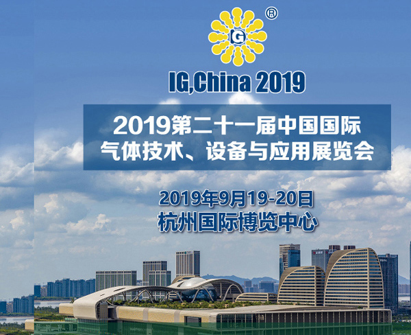 Salon international de la technologie, des équipements et des applications du gaz de Chine 2019
